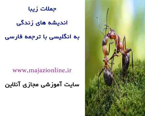 جملات زیبا اندیشه های زندگی به انگلیسی با ترجمه فارسی