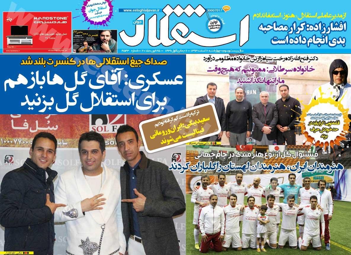 گفتوگوی حمید عسکری با روزنامه استقلال جوان