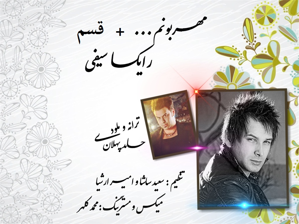 http://s4.picofile.com/file/8173386918/Raika_Seifi_Mehraboonam_Ghasam.jpg