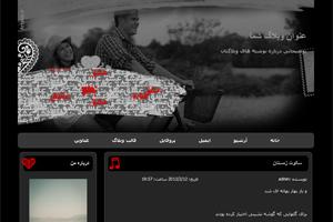قالب وبلاگ عاشقانه مشکی «دو نفره»