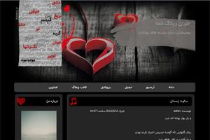 قالب وبلاگ عاشقانه مشکی «عشق و تنهایی»