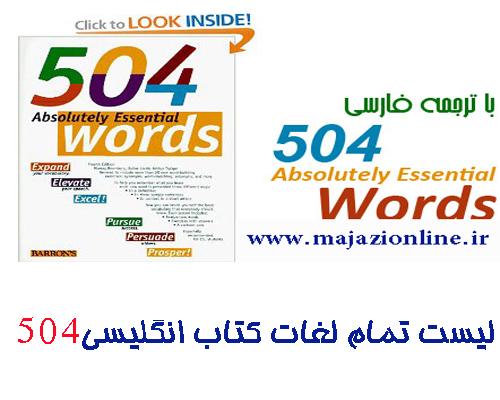 لیست تمام لغات کتاب انگلیسی504
