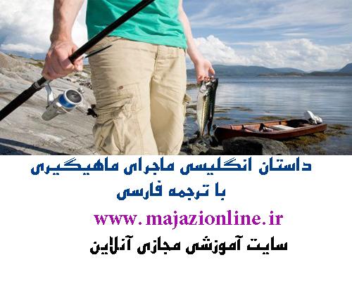 داستان انگلیسی ماجراي ماهيگيري با ترجمه فارسی