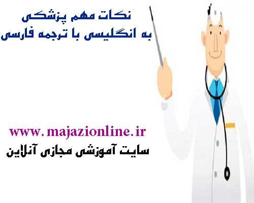نکات مهم پزشکی به انگلیسی با ترجمه فارسی