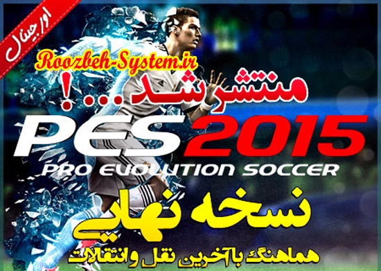 خرید اینترنتی و دانلود مستقیم بازی اورجینال فوتبال PES 2015