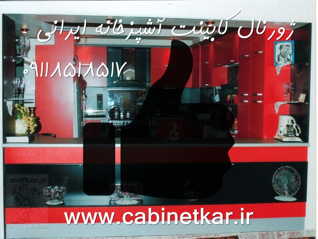 کاتالوگهای ایرانی کابینت