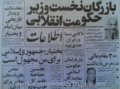 http://s4.picofile.com/file/8173705918/Mehdi_Bazargan_paper.jpg