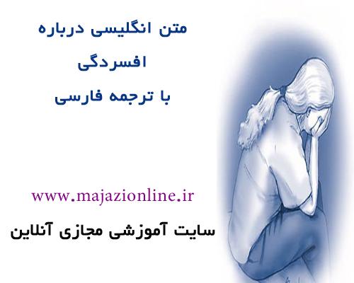 متن انگلیسی درباره افسردگی با ترجمه فارسی