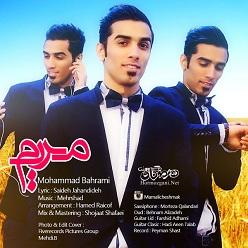محمد بهرامی - مریم