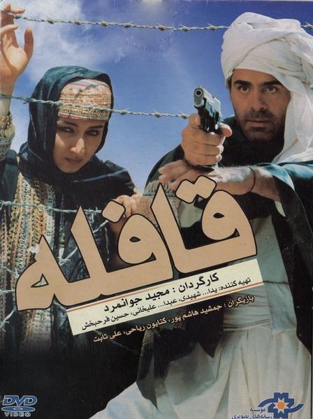 دانلود فیلم ایرانی قافله 1371