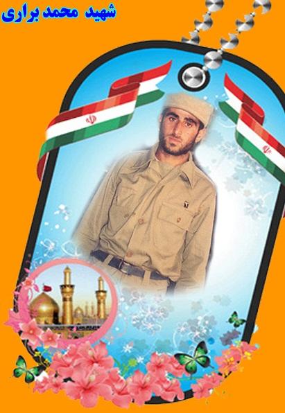 شهید محمد براری کشتلی