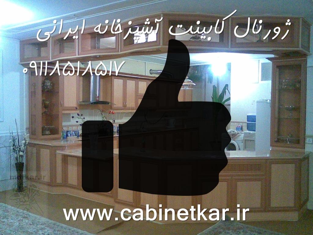 عکسهای آشپزخانه ایرانی