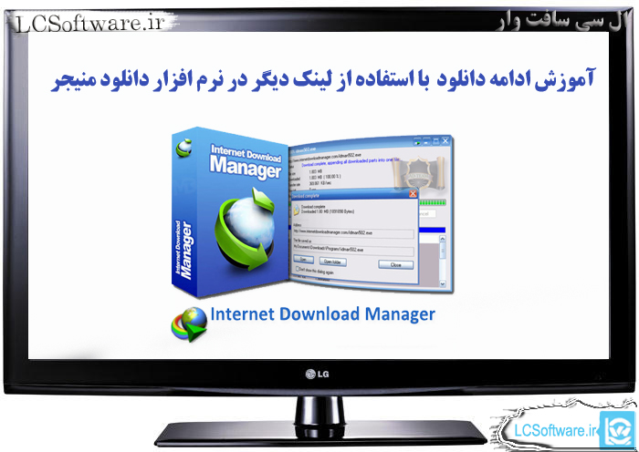 آموزش ادامه دانلود با استفاده از لینکی دیگر در نرم افزار Internet Download Manager