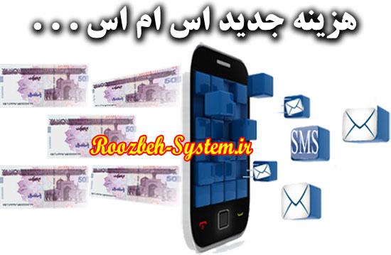 افزایش نرخ تعرفه و قیمت پیامک (اس ام اس یا SMS) به نفع سازمانهای حمایتی