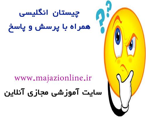 چیستان انگلیسی همراه با پرسش و پاسخ