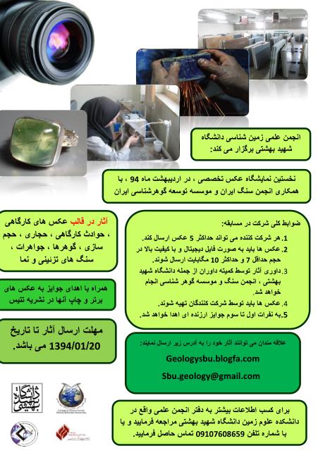 انجمن علمی علوم زمین|انجمن علمی دانشگاه شهیدبهشتی تهران