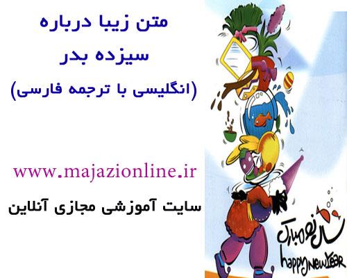 متن زیبا درباره سیزده بدر(انگلیسی با ترجمه فارسی)