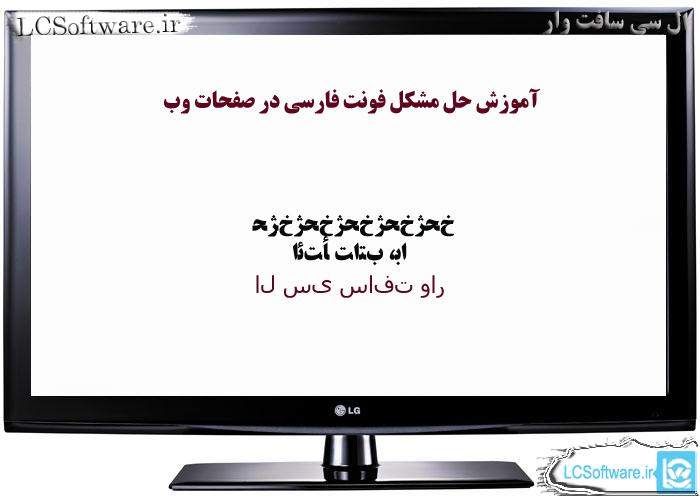 آموزش حل مشکل فونت فارسی در صفحات وب