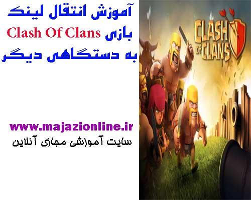 آموزش انتقال لینک بازی Clash Of Clans به دستگاهی دیگر