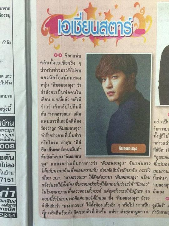 Alien Update Photo - Article Of Our Leader in A Newspaper Of Thailand