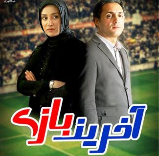 سریال اخرین بازی , مجموعه ایرانی آخرین بازی , دانلودسریال آخرین بازی
