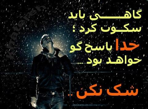 گاهی باید سکوت کرد خدا پاسخگو خواهد بود!   شک نکن-مشاوره مدرسه علمیه امام خمینی (ره) کوهسرخ