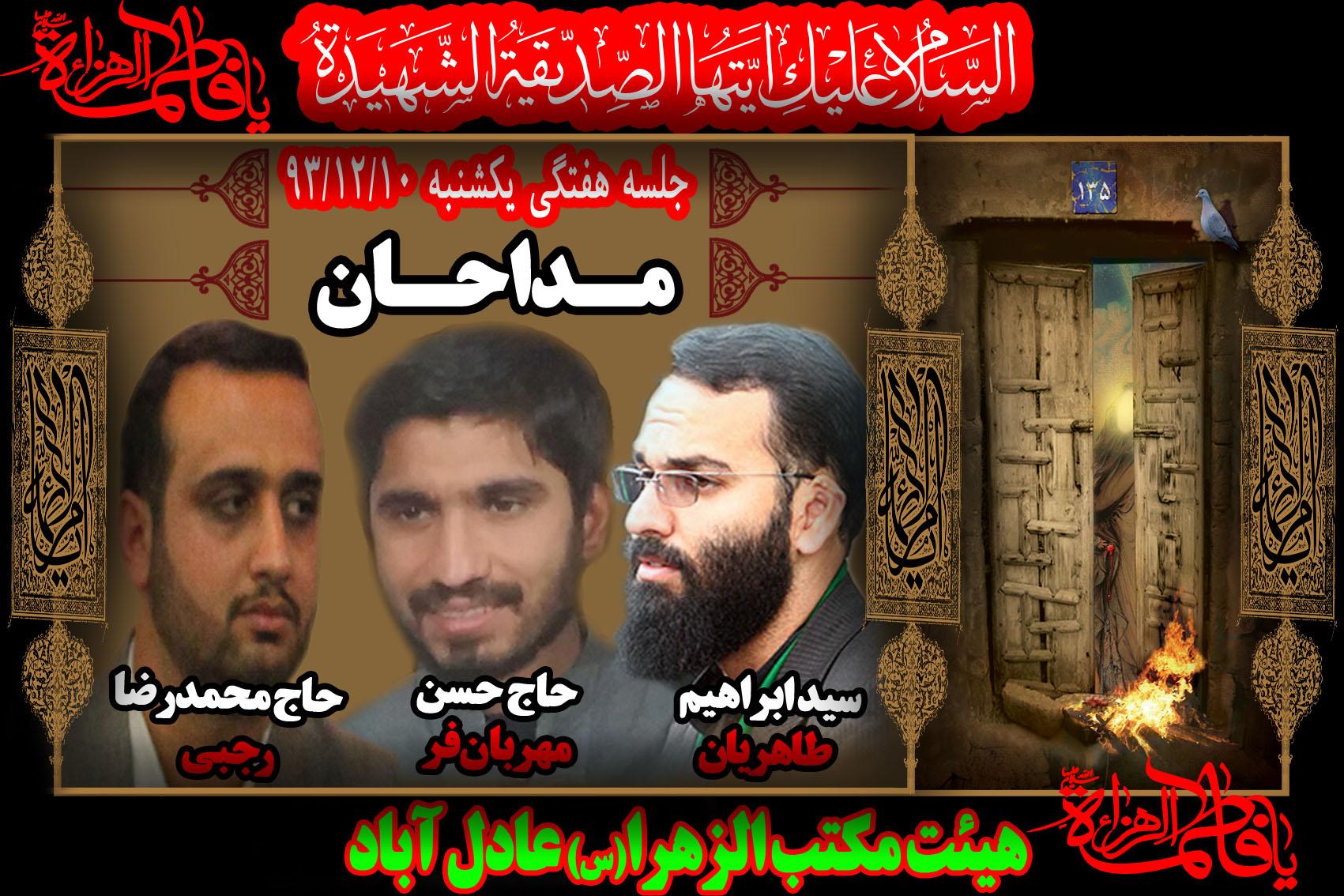 حاج حسن مهربان فر،سید ابراهیم طاهریان،حاج محمدرضا رجبی