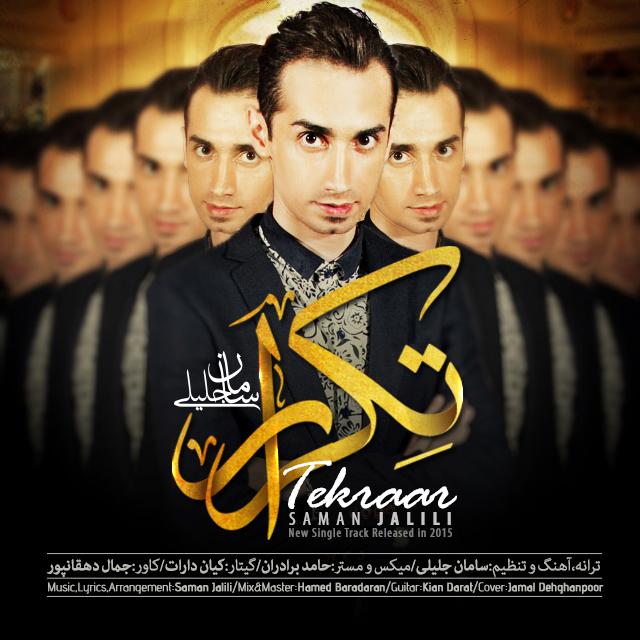http://s4.picofile.com/file/8175051718/Saman_Jalili_Tekraar.jpg
