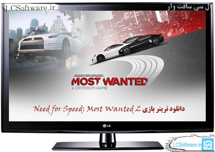 دانلود ترینر بازی  Need for Speed: Most Wanted 2