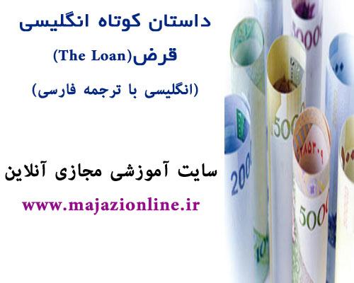 داستان کوتاه انگلیسی قرض(The Loan)(انگلیسی با ترجمه فارسی)