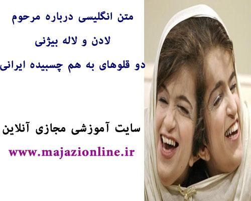 متن انگلیسی درباره مرحوم لادن و لاله بیژنی دو قلوهای به هم چسبیده ایرانی