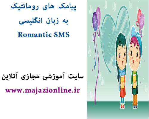پیامک های رومانتیکبه زبان انگلیسیRomantic SMS