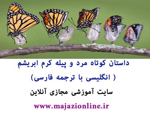 داستان كوتاه مرد و پيله كرم ابريشم( انگلیسی با ترجمه فارسی)