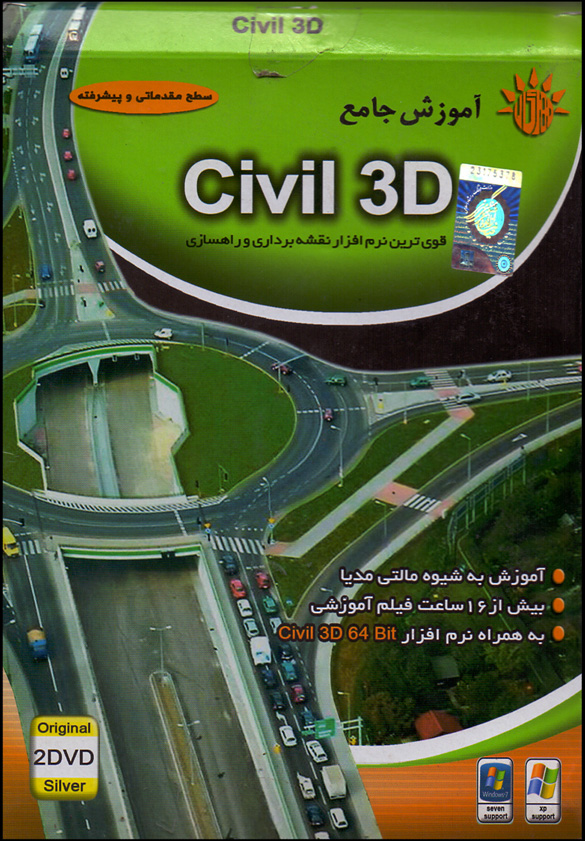 آموزش کاربردی civil3d سیویل تری دی راهسازی ابنیه خط لوله تصویری