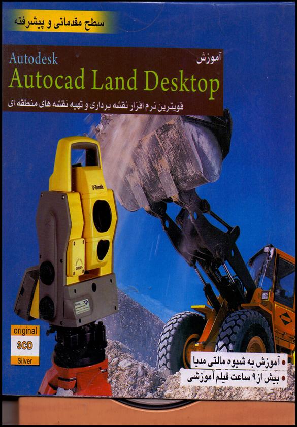 آموزش کاربردی لنددسکتاپ land desktop 2009 لوله سازی خط لوله
