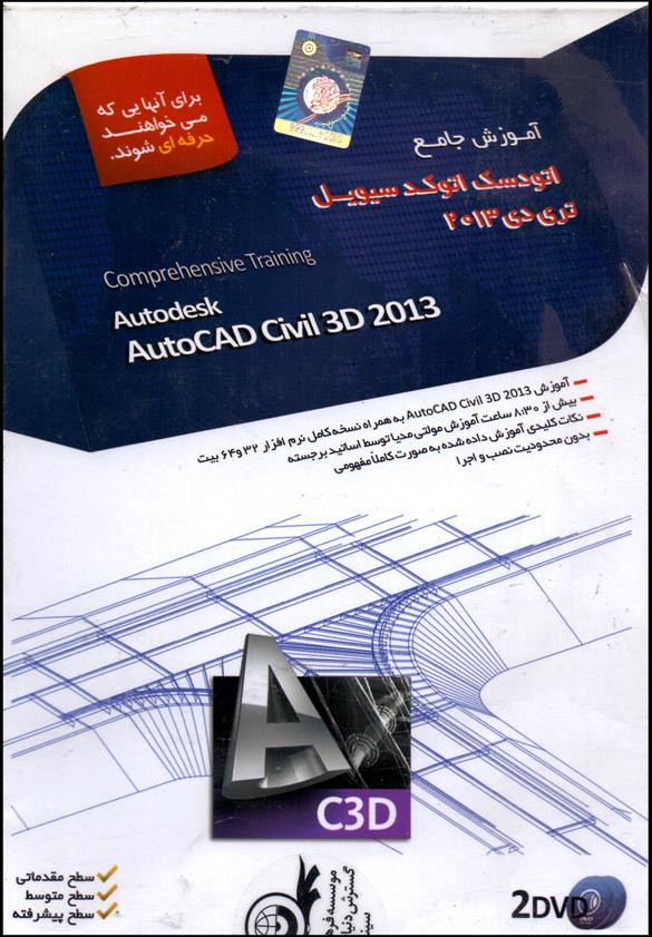 مجموعه آموزش تصویری کاربردی civil3d سیویل تری دی 2012 ابنیه و راسازی