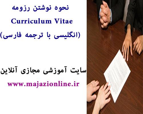 آموزش نحوه نوشتن رزومه Curriculum Vitae (انگلیسی با ترجمه فارسی)
