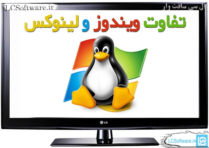 آموزش آشنایی با تفاوت های اصلی سیستم عامل لینوکس با ویندوز