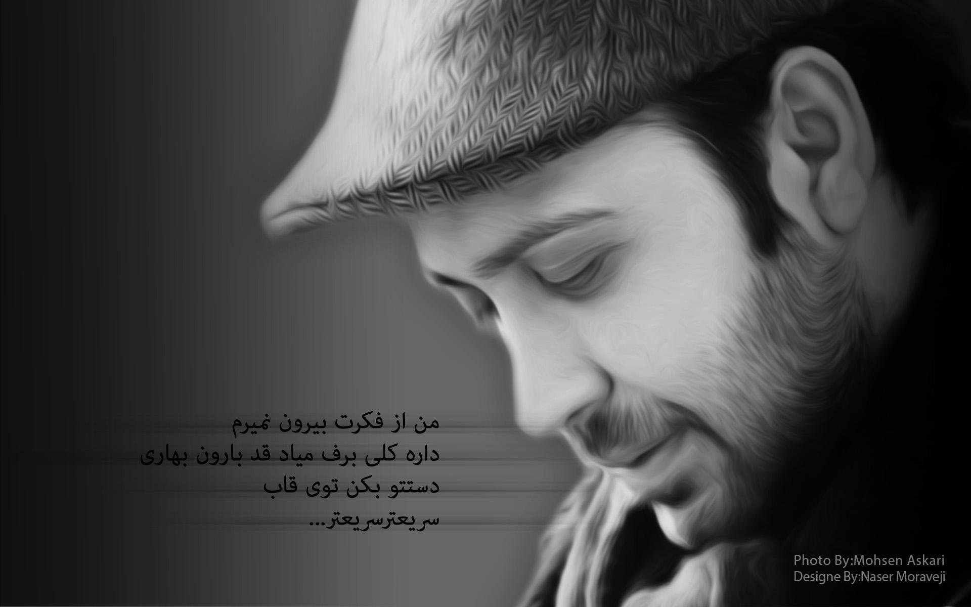 دانلود ریمیکس آهنگ غلط کردم از محسن چاوشی