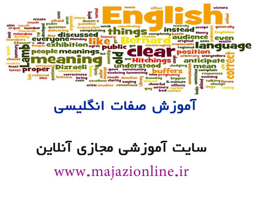 آموزش صفات انگلیسی