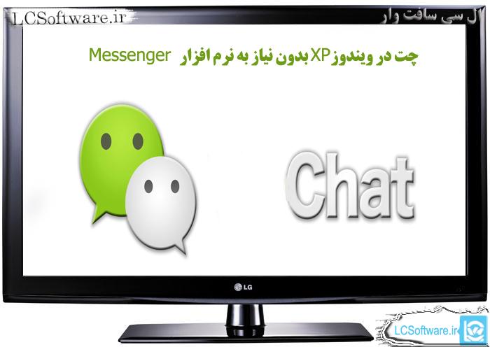 چت در ویندوز XP بدون نیاز به نرم افزار Messenger