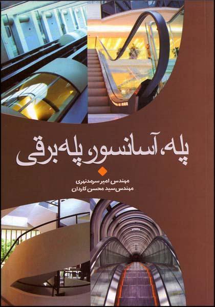 کتاب پله آسانسور پله برقی امیر سرمدنهری سید محسن کاردان