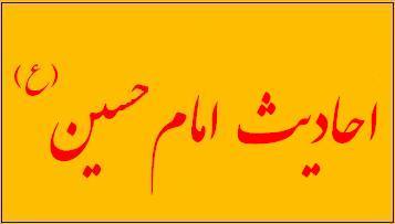احادیث امام حسین علیه السلام