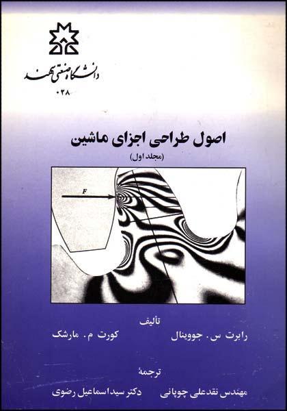 کتاب اصول طراحی اجزای ماشین دانشگاه صنعتی سهند اسمعایل رضوی