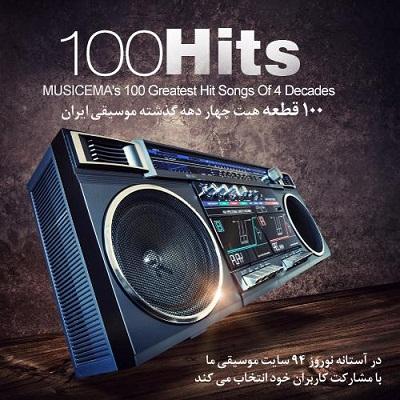 100 آهنگ هیت