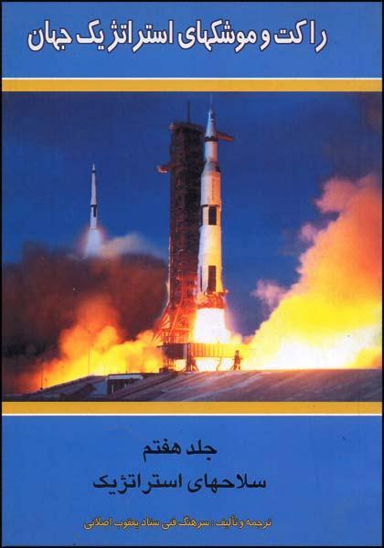کتاب راکت و موشک های استراتژیک جهان سازمان عقیدتی ارتش