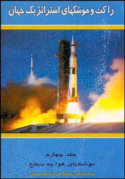 کتاب راکت و موشکهای استراتژیک جهان