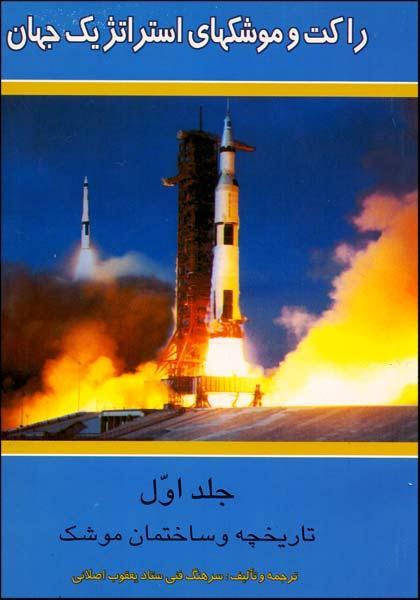 کتاب راکت و موشکهای استراتژیک جهان سرهنگ فنی ستاد اصلانی