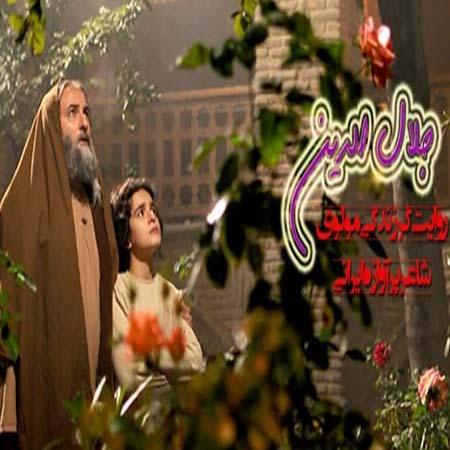 سریال جلال الدین , مجموعه ایرانی جلال الدین , دانلودسریال جلال الدین