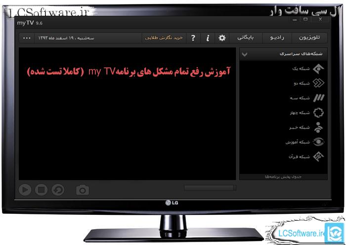 آموزش رفع تمام مشکل های برنامه myTV (کاملاَ تست شده)